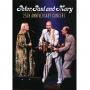 Peter Paul & Mary -- 25th Anniversary Concert (DVD)